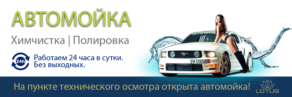 Автомойка Lotus37 Иваново